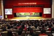 2014 教師生命成長營 開幕